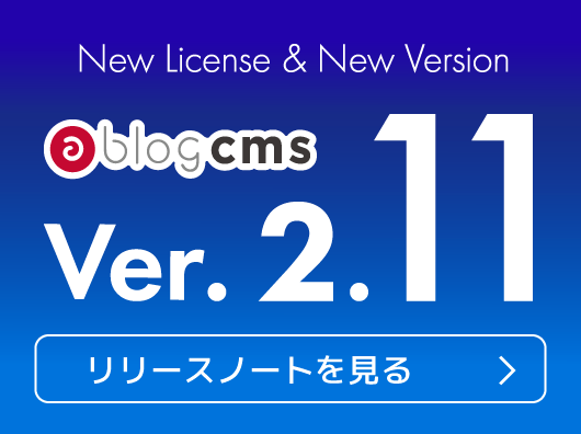 New License & New Version! Ver.2.11 リリースノートを見る